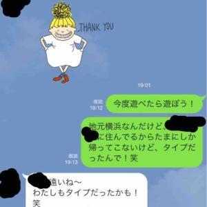 横浜帰省中のナンパ活動記録