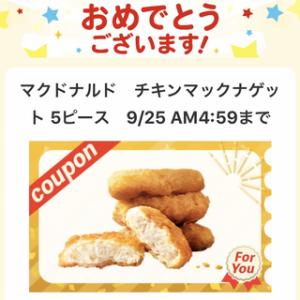 【当選数80万・その場で当たる】「チキンマックナゲット」無料引き換えクーポン プレゼント