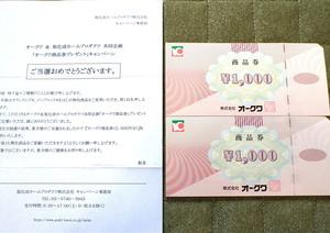当選!「オークワ商品券 2,000円分」他