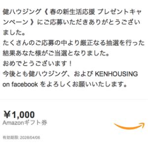 「Amazonギフト券 10,000円分」他 計11名様にプレゼント