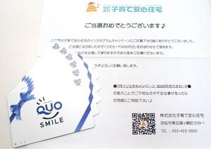 当選!「QUOカード 3,000円分」他