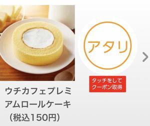【その場で当たる】「ウチカフェプレミアムロールケーキ」無料引き換えクーポン 700名様にプレゼント