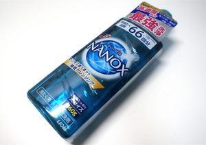 【2万名様に当たる】「トップ スーパーNANOX(大ボトル 660g)」無料引き換えクーポン プレゼント