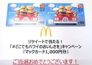 当選!「マックカード 1,000円分」他