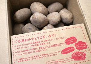 【毎週1万名様 / 計10万名様に当たる】「北海道のじゃがいも」他 プレゼント
