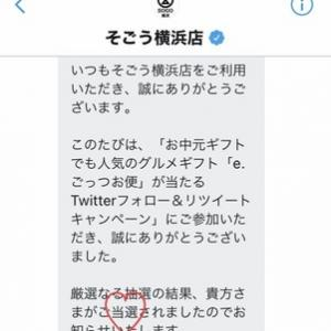 「e.ごっつお便(15,000円相当)」 5名様にプレゼント