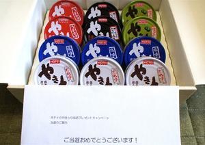 「からあげ缶詰3種セット(12缶入)」 計40名様にプレゼント