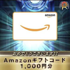 【その場で当たる】「Amazonギフト券 1,000円分」他 プレゼント