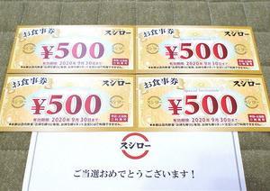 「スシローお食事券 2,000円分」 30名様にプレゼント