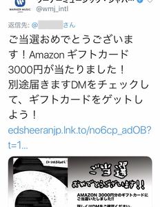 当選!「Amazonギフト券 3,000円分」他