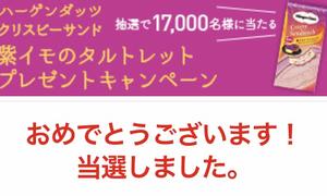 【当選数1.7万・その場で当たる】「ハーゲンダッツ クリスピーサンド 紫イモのタルトレット」無料引き換えクーポン プレゼント