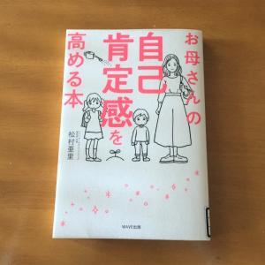 【本】『お母さんの自己肯定感を高める本』(その1)親が幸せになってはじめて子どもも幸せになれる