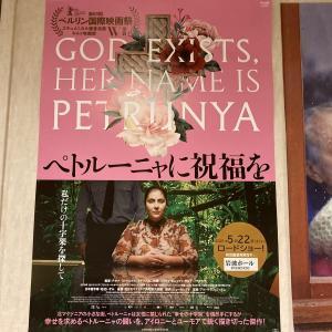 """【好きなものこと】映画『ペトルーニャに祝福を』自分の力で自分らしく生きる """"God exists, her name is Petrunya"""""""