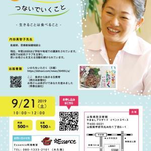 【いずれ1人で生きてく君たちへ〜生きてくための7つの条件☆内田美智子先生講演会】