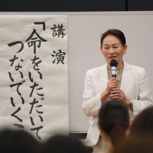 「命をいただいてつないでいくこと」内田美智子先生講演会を終えて事後報告