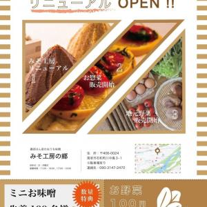 みそ工房の郷➕地元野菜販売お惣菜店8/23リニューアルオープン