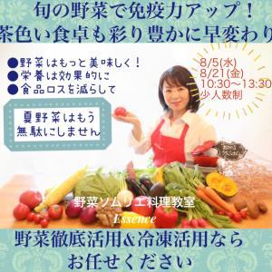 8月後半9.10月最新レッスンお知らせ