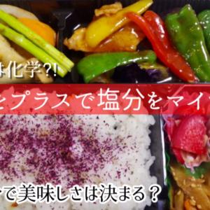 料理は化学⁈香りを足す➕で塩分はマイナス