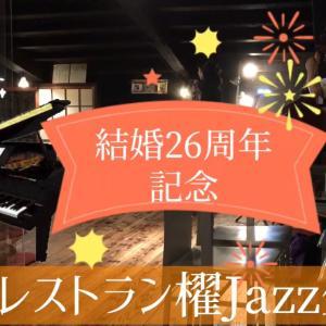 【酒蔵でJazz Live 結婚26周年記念日】