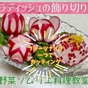 茶色だらけの弁当を野菜で華やかに*ラディッシュ飾り切りる動画付き