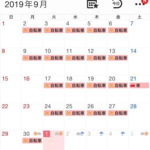 2019年9月の走行記録