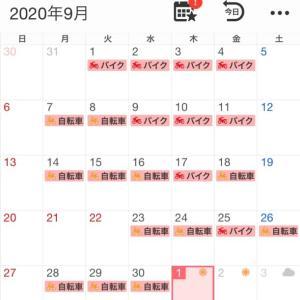 2020年9月の走行記録