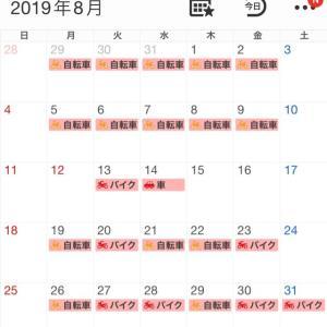 2019年8月の走行記録