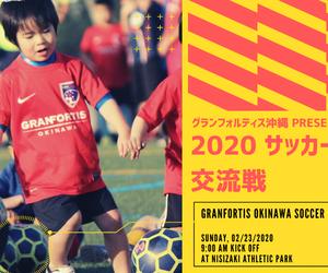2020年サッカースクール交流戦開催のお知らせ!
