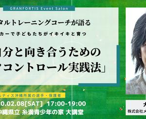 【スペシャルイベント】大儀見浩介氏 メンタルトレーニング講座開催!
