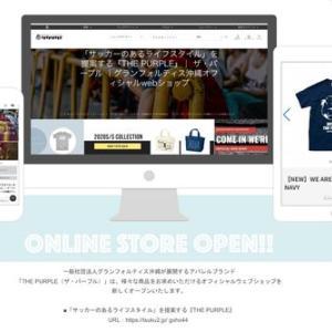グランフォルティス沖縄公式オンラインストアがオープン!