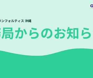 【那覇新都心スクール】3月31日(水)は第5週のためお休みです