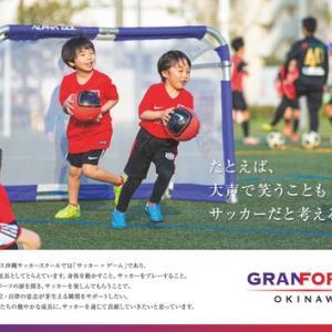 【3歳〜12歳】グランフォルティス沖縄サッカースクール生大募集!