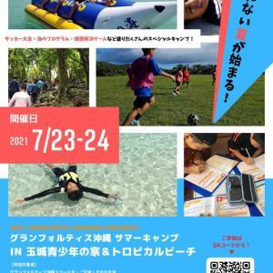 2021サマーキャンプ開催&参加者募集のお知らせ!
