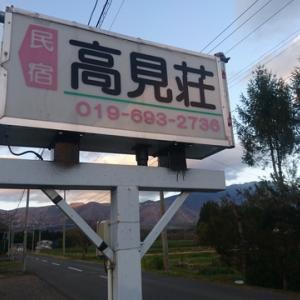 雫石町 高見荘