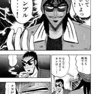 裏社会への入口13〜居候編5〜