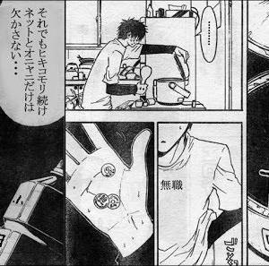 裏社会への入口12〜居候編4〜