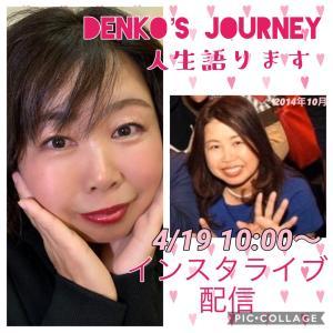 Denko's Journey~英雄の冒険~