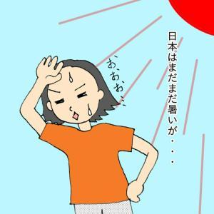 日本が快適すぎて・・・