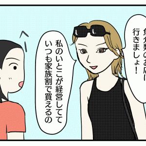 【バカンス】おどろきの家族割!