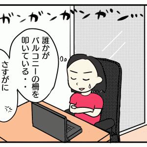 ご近所トラブル③ 夫はクレーマー!?
