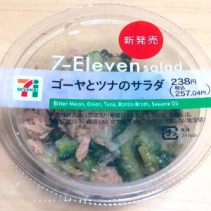 7/8発売 セブン「ゴーヤとツナのサラダ」食べてみた