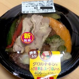 ファミマ 「グリルチキンと7種野菜のスープカレー」なかなか美味しかった