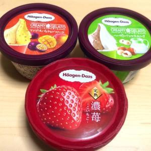 ハーゲンダッツ 「濃苺」と「マンゴー&パンションフルーツ」食べたよ