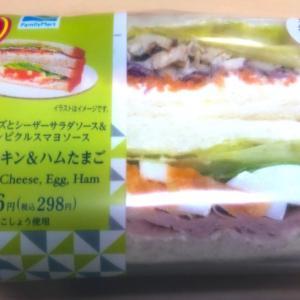 ファミマの耳までおいしいパン使用サンド新商品「野菜とチキン&ハムたまご」食べたよ