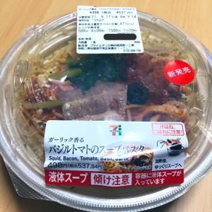 セブン新商品「ガーリック香る バジルトマトのスープパスタ」めっちゃ(*´༥`*)ウマシッ❣️