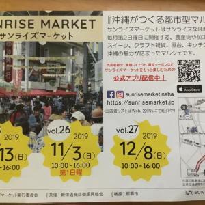 春うらら 初!沖縄が作る都市型マルシェ SANRISE MARKET 出店しま~す♪