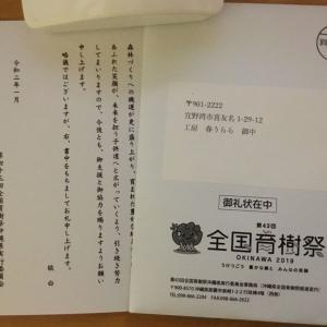 春うらら 県知事からの御礼状(*^_^*)