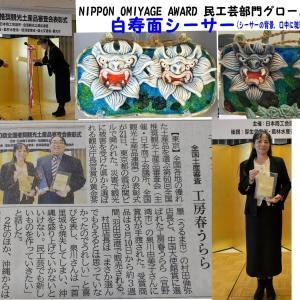 春うらら NIPPON OMIYAGE AWARD民工芸部門グローバル賞受賞致しました(*^_^*)