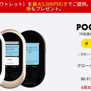 【5,000円引き】ポケトークWがアウトレット特別価格で販売中、6月30日まで