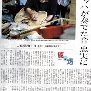 日本経済新聞でも取り上げて下さいました。